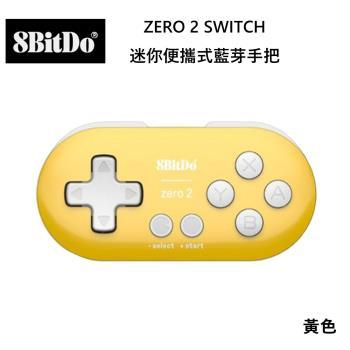 八位堂 8BitDO Nintendo Switch ZERO 2 迷你便攜式藍芽手把 黃色 手機電腦適用