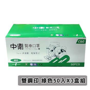 【CSD 中衛】雙鋼印醫療口罩-鬆緊式(綠色50入/盒*3盒)