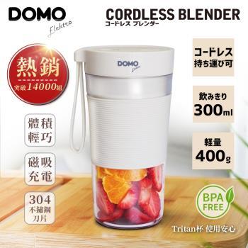 網紅激推限時降↘DOMO多功能隨行調理杯 (DO-PJ308)白色