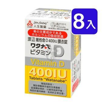 人生製藥渡邊 維他命D 400IU膜衣錠 120粒裝 (8入)