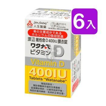人生製藥渡邊 維他命D 400IU膜衣錠 120粒裝 (6入)