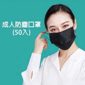 (買一送一) 成人防塵口罩(50入)-非醫療 藍色黑色各一盒