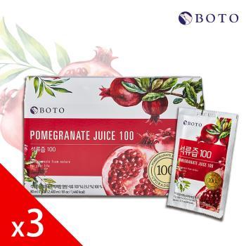 【韓國原裝BOTO】高濃度紅石榴冷萃鮮榨美妍飲x3盒(共90包)