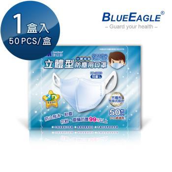 【藍鷹牌】 台灣製  3D兒童一體成型防塵口罩 6~10歲  (藍/綠/粉) 50片/盒