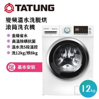 TATUNG大同 12KG變頻溫水洗脫烘滾筒洗衣機 TAW-R120DA-庫