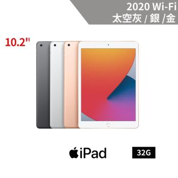 Apple 2020 iPad 32G WiFi 10.2吋平板電腦