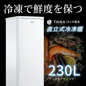 日本TAIGA大河 230L直立式冷凍櫃 CB1019-庫