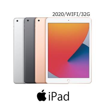 Apple iPad 2020 10.2吋平板電腦 -(WIFI版/32G)