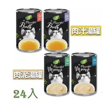 Water GO 超補水 肉汁.肉泥湯罐 貓罐140g 雞肉.鮪魚(任選24入)