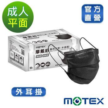 摩戴舒 醫用口罩(未滅菌) 平面成人口罩(50片裸裝/盒)-雙鋼印(黑色)