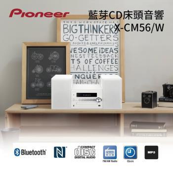 【↙限時結帳現折】Pioneer 先鋒   CD組合音響 X-CM56 白色