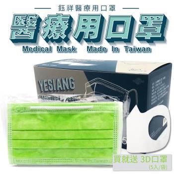 鈺祥 雙鋼印 一般醫療口罩-螢光綠(50入盒裝) 台灣製造