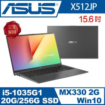 (記憶體升級)ASUS 華碩 X512JP-0241G1035G1 輕薄筆電 15吋/i5-1035G1/20G/PCIe 256G SSD/MX330/W10
