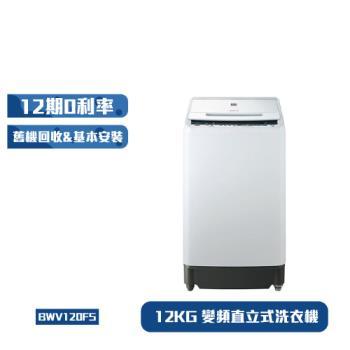 HITACHI 日立 12公斤變頻直立式洗衣機 BWV120FS (W)琉璃白