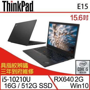 Lenovo聯想 ThinkPad E15 商務筆電 15吋/i5-10210U/16G/PCIe 512G SSD/RX640/W10 三年保 20RES37C00