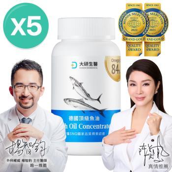 大研生醫 omega-3 84%德國頂級魚油5盒(共300粒)