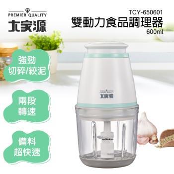 【大家源】多功能雙動力食物調理機TCY-650601