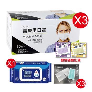 【永猷Acme Mask】雙鋼印醫用成人口罩3盒組(50入/盒)-粉紫色/粉黃色隨機出貨不挑色