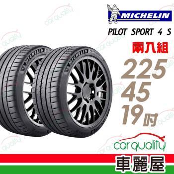 米其林 PILOT SPORT 4 S PS4S 高性能運動輪胎_二入組_225/45/19(車麗屋)