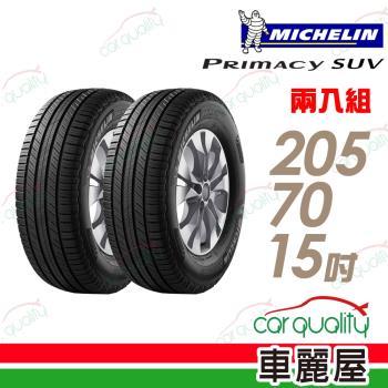米其林 PRIMACY SUV SUVMI 舒適穩定輪胎_二入組_205/70/15(車麗屋)
