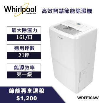 Whirlpool惠而浦 1級能效 16L智慧節能除濕機WDEE30AW(Y)-庫