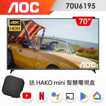 [限時殺~2/5]美國AOC 70吋4K HDR聯網液晶顯示器+視訊盒70U6195