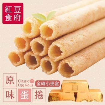 [紅豆食府BL]原味蛋捲金磚小提盒(6入x四盒)