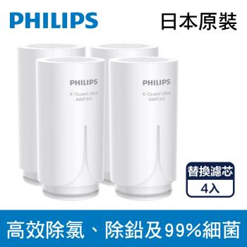 PHILIPS 飛利浦 超濾複合濾芯 日本原裝 AWP315*4入 超值組 (適用AWP3753/AWP3754)