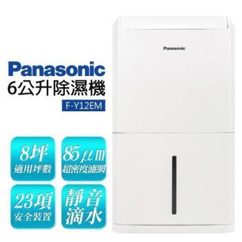 Panasonic國際牌 1級能效6公升除濕機 F-Y12EM (F)庫