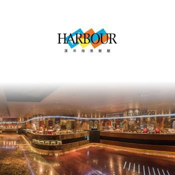 【買就送City café】【東森獨家】【台北】漢來海港餐廳 平日晚餐券-4張