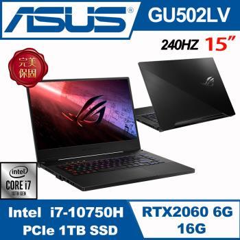 ASUS華碩 GU502LV-0082A10750H 電競筆電 黑 15吋/i7-10750H/16G/PCIe 1T SSD/RTX2060/W10/240Hz