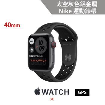 Apple Watch Nike SE(GPS)40mm太空灰色鋁金屬錶殼+Nike運動錶帶