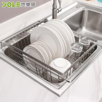 YOLE悠樂居 304不鏽鋼可伸縮大容量水槽多功能碗盤瀝水架