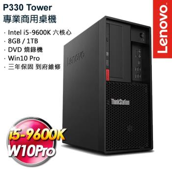 Lenovo 聯想 ThinkStation P330 Tower 專業版商用桌機 i5-9600K/8G/1TB/W10P/三年保