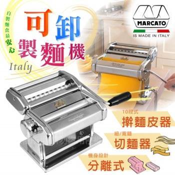 「義大利_MARCATO」設計款ATLAS150可卸式壓製麵機-電-義大利製-