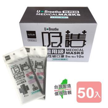 真心良品xUdlife 吸護雙鋼印醫用活性碳拋棄式口罩50片