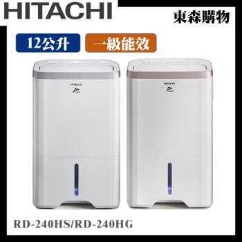 HITACHI日立 1級能效12公升負離子清淨除濕機RD-240HS/RD-240HG-庫