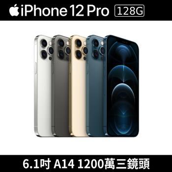 Apple iPhone 12 Pro 128G 智慧型 5G 手機