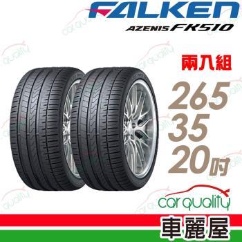 FALKEN 飛隼 AZENIS FK510 濕地操控輪胎_二入組_265/35/20(車麗屋)