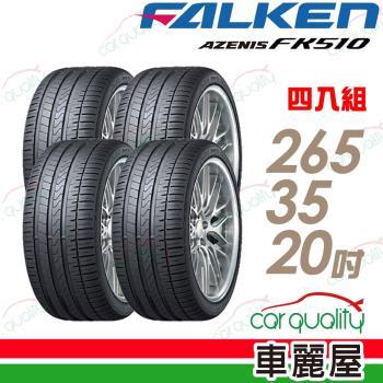 FALKEN 飛隼 AZENIS FK510 濕地操控輪胎_四入組_265/35/20(車麗屋)