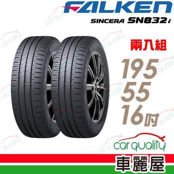 FALKEN 飛隼 SINCERA SN832i 環保節能輪胎_二入組_195/55/16(車麗屋)