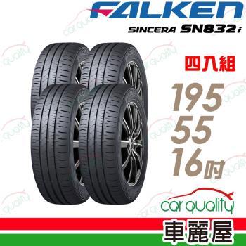 FALKEN飛隼SINCERASN832i環保節能輪胎_四入組_195/55/16(車麗屋)
