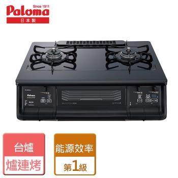 【Paloma】 數位台爐 爐連烤 - PA-360WA