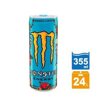 【魔爪Monster Energy】芒果狂歡 能量碳酸飲料355ml(24入/箱)