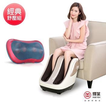 輝葉 極度深捏3D美腿機+熱感揉震按摩枕(HY-702+HY-1688)