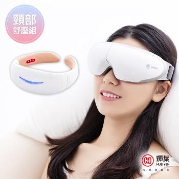 輝葉 晶亮眼2眼部按摩器+uNeck頸部溫熱按摩儀(HY-Y03+HY-N01)