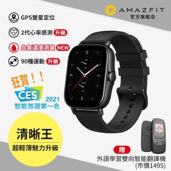 血氧監測-華米Amazfit GTS2e 魅力升級版健康運動智慧手錶-純粹黑(心率睡眠監測 可收LINE訊息)