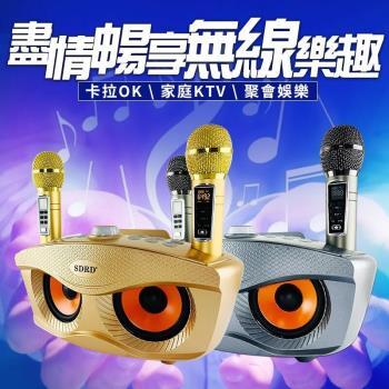 升級版 SD306 PLUS 貓頭鷹麥克風 家庭ktv 雙人伴唱無線麥克風音箱 家庭KTV
