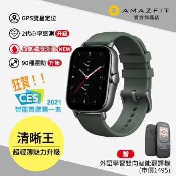 血氧監測-華米Amazfit GTS2e 魅力升級版智慧手錶-夜幕綠(GPS定位 LINE通知 血氧監測 音樂控制)