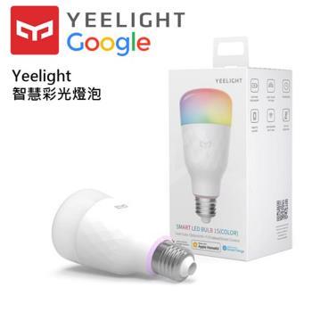 yeelight智慧情境彩光燈泡 Google定制版